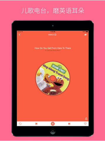 叽里呱啦 v5.1.0 iPad最新版界面图2