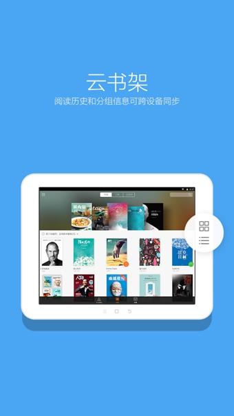 多看阅读HD v4.5.8 安卓最新版界面图1