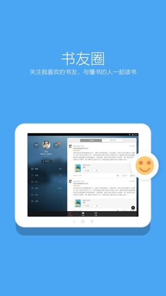 多看阅读HD v4.5.8 安卓最新版界面图3