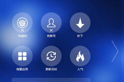 爱思助手 V7.2.3 iPad版界面图2