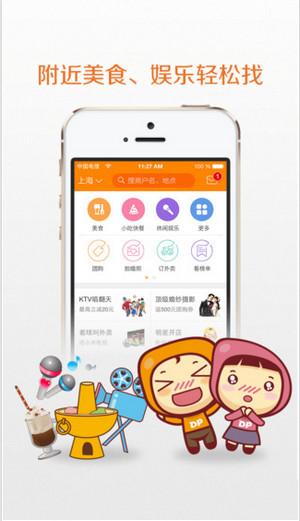 大众点评 v9.0.1 iPhone最新版界面图2