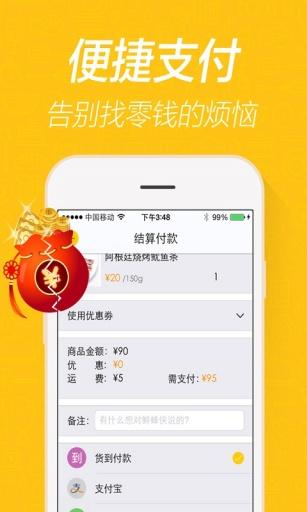爱鲜蜂 v3.6.2 安卓版界面图2