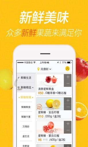 爱鲜蜂 v3.6.2 安卓版界面图3