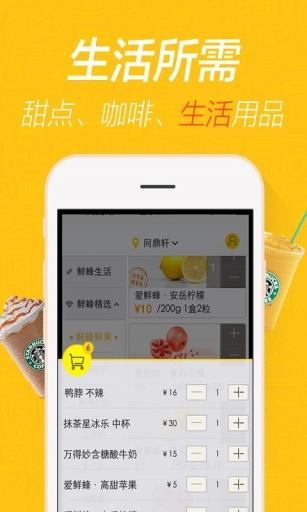 爱鲜蜂 v3.6.2 安卓版界面图4