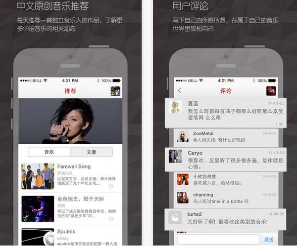 落网客户端 v5.2.3  iPhone版界面图2