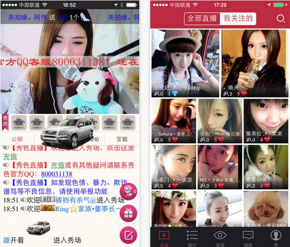 秀色直播 v8.0.1 iPhone版界面图1