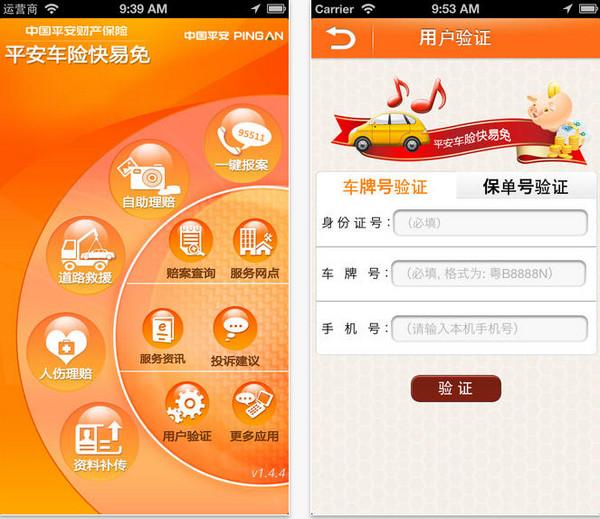 中国平安e行销网 官网