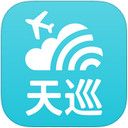 天巡App V4.16.0 iPhone最新版