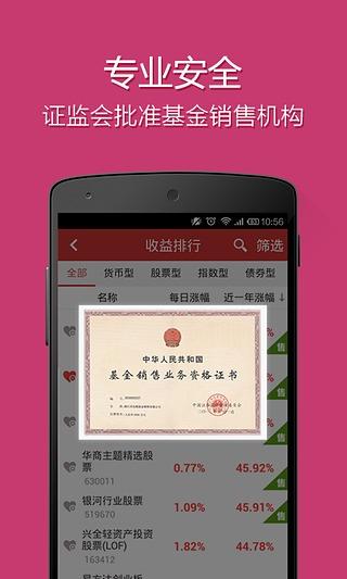 同花顺爱基金app预览图