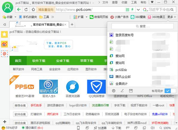 360浏览器官方版界面图2