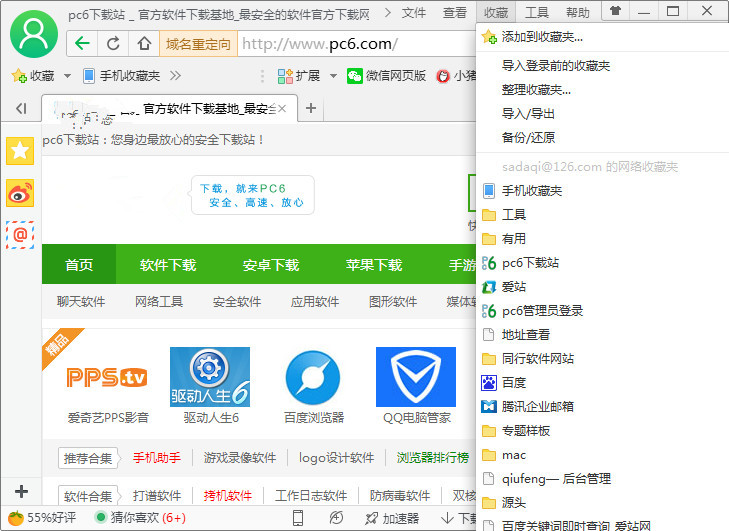 360浏览器官方版界面图3