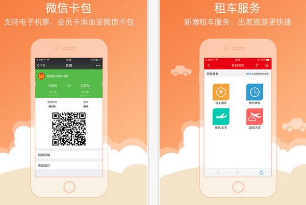 海南航空app V5.0.1 iPhone版