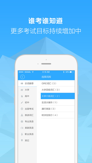 乐词 v2.3.2  iPhone版