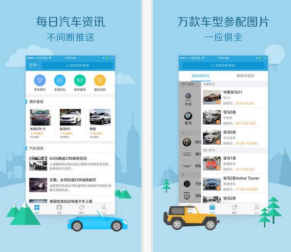 腾讯购车通 v2.9.3 iPhone版界面图1