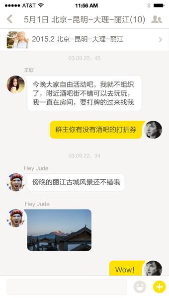 达客旅行app第1张预览图