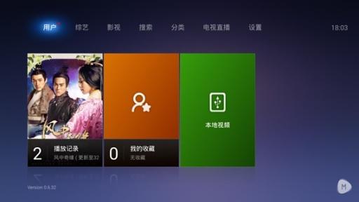 魔力视频HD v1.1.28  安卓正式版界面图4