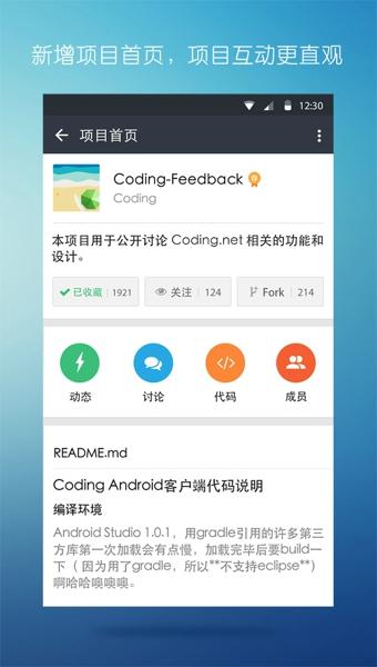 Coding v4.0 安卓版界面图1