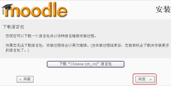 Moodle  V3.2  Mac版界面图2