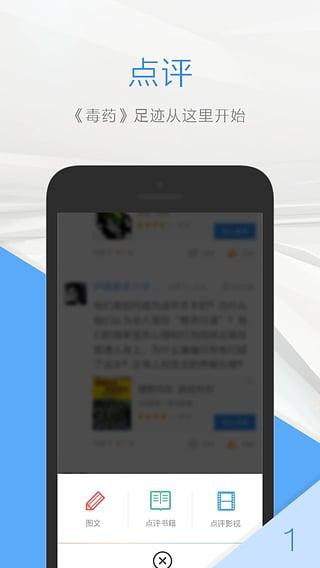 毒药app v1.2.0 安卓版界面图2