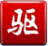 驱动精灵 v9.3.1124.1261 官方版