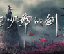 2016三少爷的剑完整版