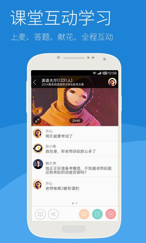 沪江cctalk预览图