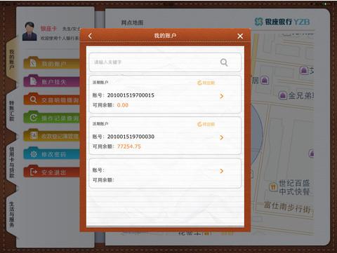 银座银行网上银行 V2.0.0 iPhone/iPad版界面图1