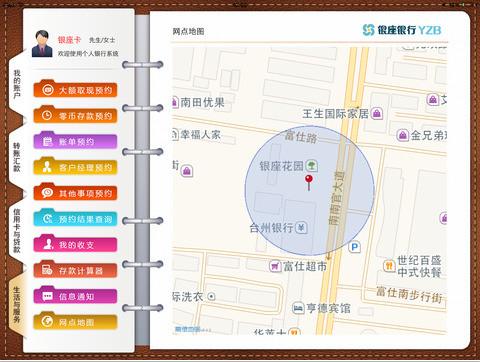 银座银行网上银行 V2.0.0 iPhone/iPad版界面图2