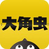大角虫漫画app v2.4.0 安卓版