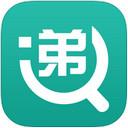 微饭快递查询助手 v1.0 免费版