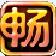 畅游岛棋牌游戏客户端 v2.4.0.1 官方版