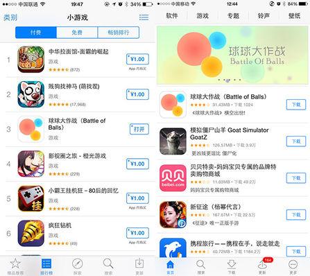 球球大作战ios v9.3.0 iPhone/ipad版