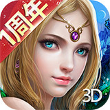 神魔大陆360版 v1.3.0 安卓版