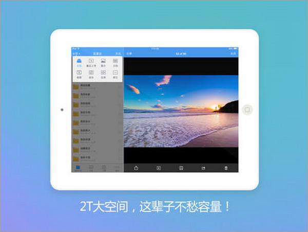 百度云 V4.5.6 iPad版界面图1