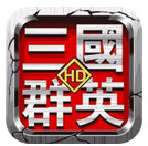 超级群英传 v6.8.26.1 安卓版