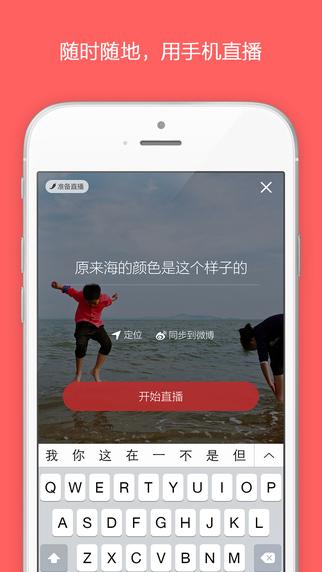 花椒直播app预览图