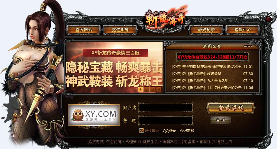 xy斩龙传奇登陆器 v1.0.0.1 最新版