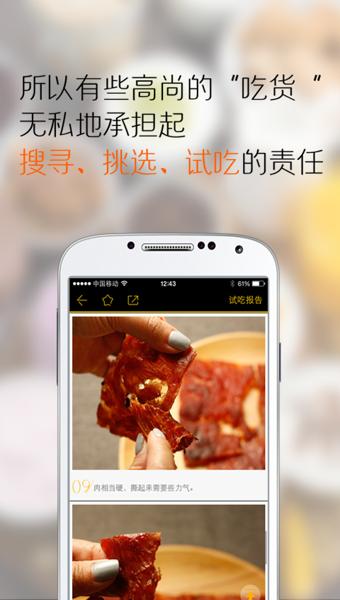 好吃吗app预览图