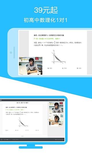 猿辅导 v4.0.1 安卓版界面图1