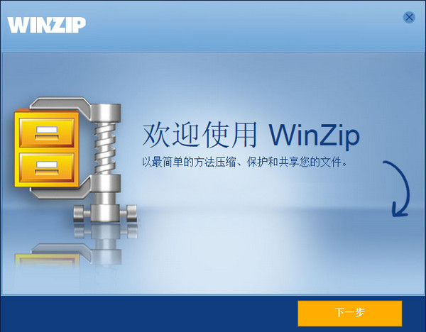 WinZip预览图