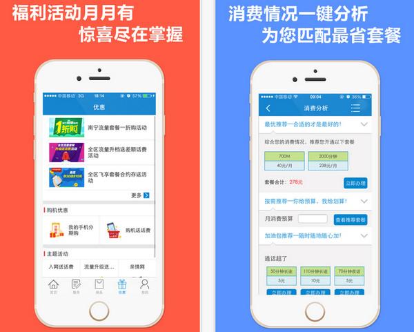 广西移动app V4.11 iPhone版界面图1