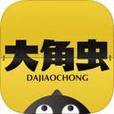 大角虫漫画app V2.3.0  iphone版