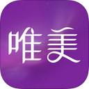 唯美app V1.26  ios版