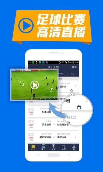 足球魔方 v2.95 安卓最新版界面图1