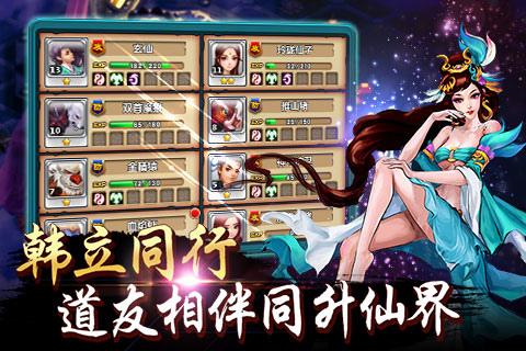 新凡人修仙传 v1.1.0 安卓版