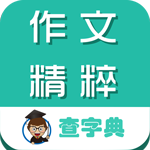 作文精粹大全 v1.1.0 安卓版