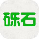 砾石 v4.4.8  安卓版