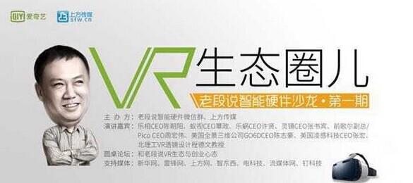 爱奇艺VR预览图