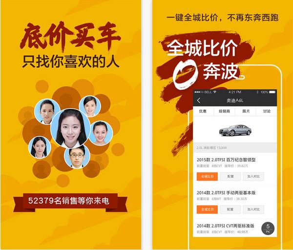 买车达人app v4.7 iPhone版界面图1