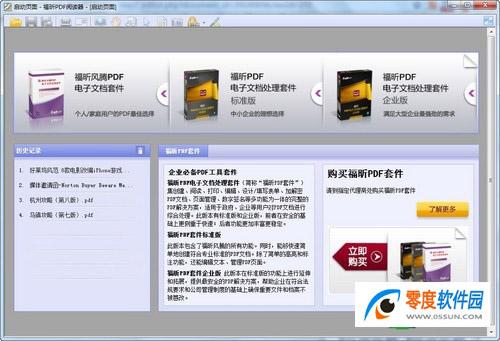 pdf是什么格式 pdf文件怎么打开
